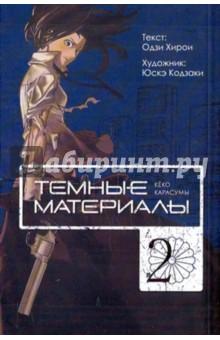 Темные материалы Кёко Карасумы. Книга 2