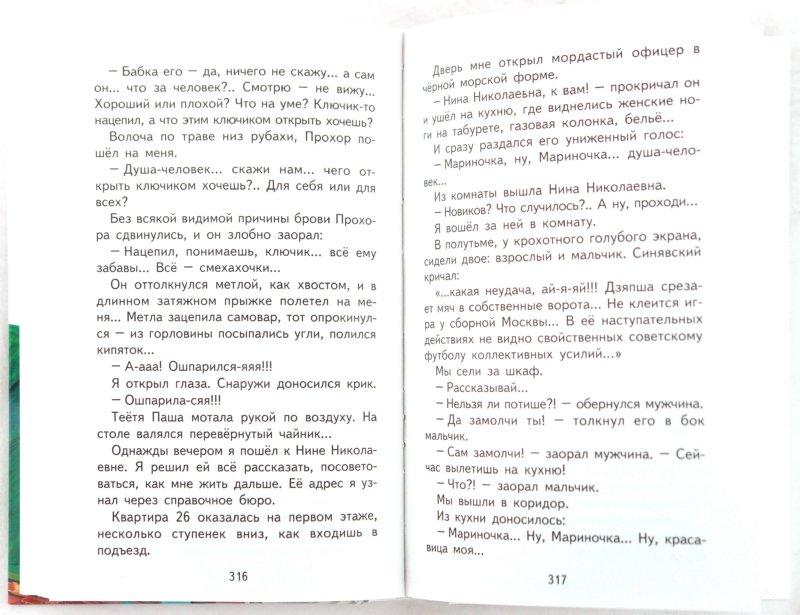 Иллюстрация 1 из 21 для Про попугая Кешу и другие истории - Александр Курляндский | Лабиринт - книги. Источник: Лабиринт