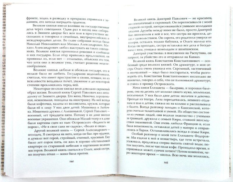 Иллюстрация 1 из 29 для Анастасия, или кому выгоден миф о гибели Романовых - Владлен Сироткин   Лабиринт - книги. Источник: Лабиринт