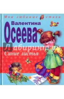 Синие листьяОтечественная поэзия для детей<br>В этой книге дети смогут познакомиться с замечательными стихами детской писательницы Валентины Осеевой.<br>Для младшего школьного возраста.<br>