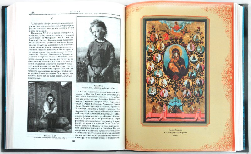 Иллюстрация 1 из 9 для История русской живописи | Лабиринт - книги. Источник: Лабиринт