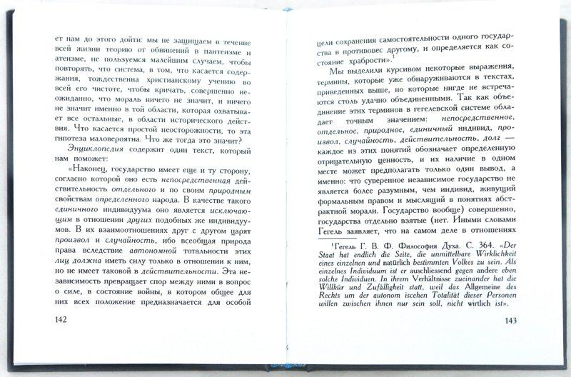 Иллюстрация 1 из 6 для Гегель и государство - Эрик Вейль | Лабиринт - книги. Источник: Лабиринт