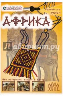 Африка (кулон) (АА 03-022)