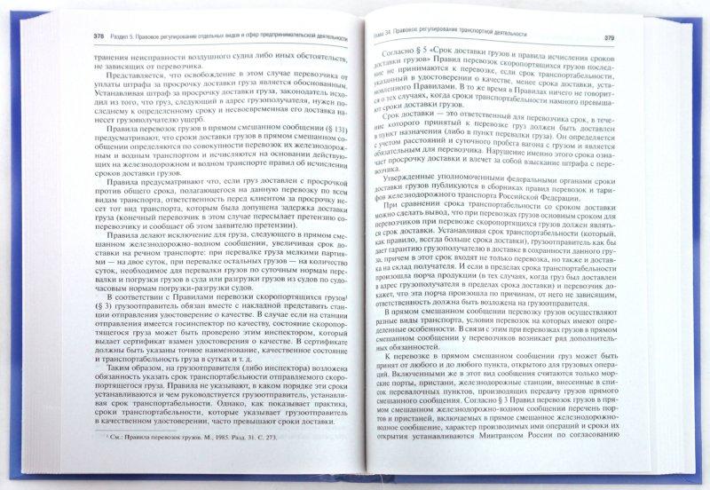 Иллюстрация 1 из 9 для Коммерческое (предпринимательское) право. Том 2 - Бушев, Городов, Ковалевская | Лабиринт - книги. Источник: Лабиринт