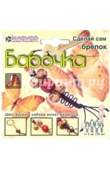 Бабочка (брелок) (АА 02-018)