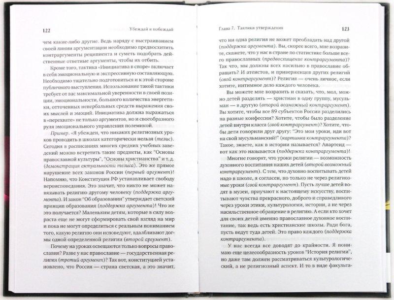 Иллюстрация 1 из 37 для Убеждай и побеждай. Секреты эффективной аргументации - Никита Непряхин | Лабиринт - книги. Источник: Лабиринт