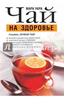 Чай на здоровьеКладовые природы<br>Предлагается уникальный подход к решению проблемы избыточного веса, основанный на применении чайной диеты, способствующей снижению аппетита и стимулирующей процесс метаболизма. <br>Для широкого круга читателей.<br>