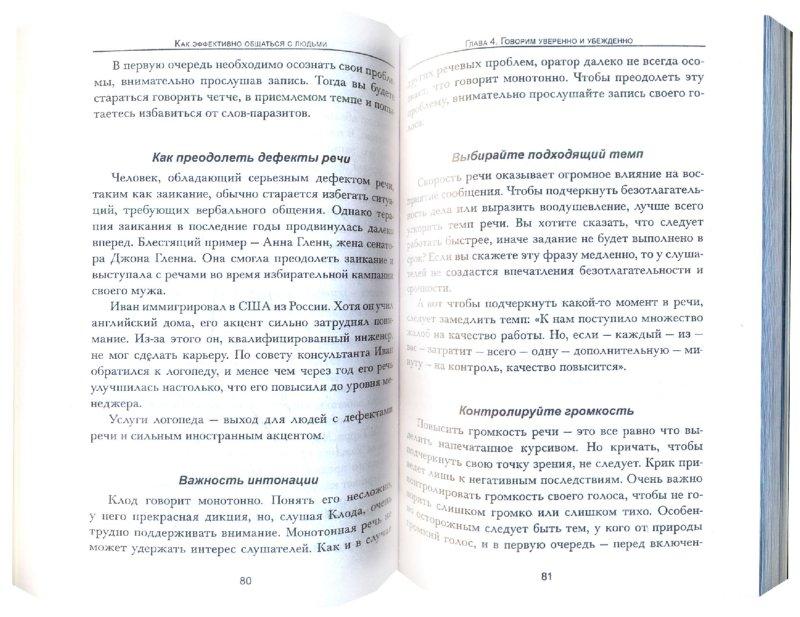Иллюстрация 1 из 2 для Как эффективно общаться с людьми - Дейл Карнеги | Лабиринт - книги. Источник: Лабиринт