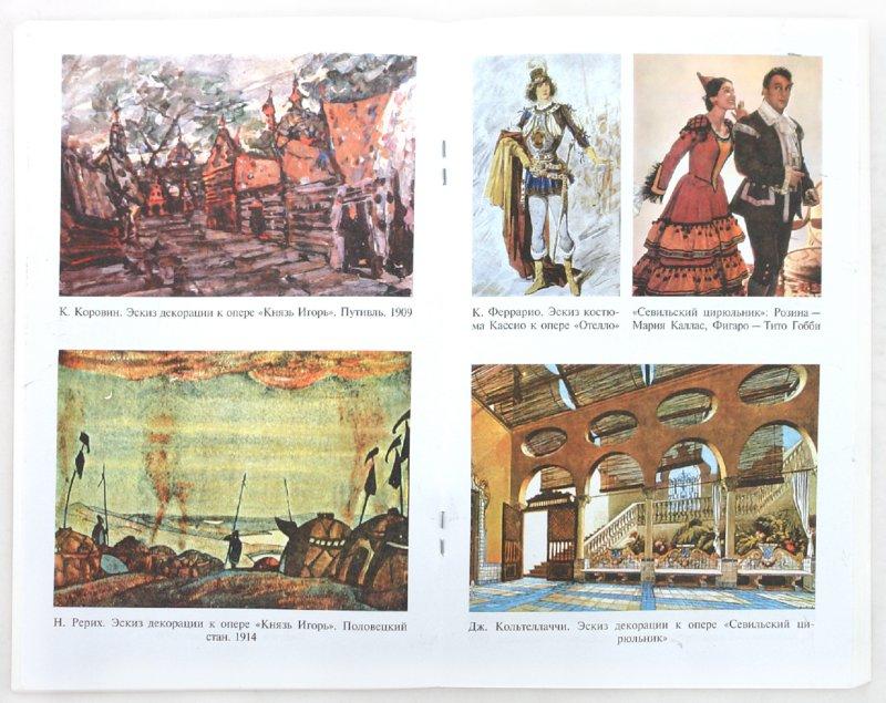 Иллюстрация 1 из 5 для Оперы - Полина Жемчугова | Лабиринт - книги. Источник: Лабиринт