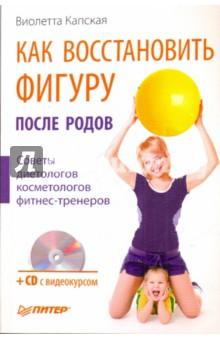 Капская Виолетта Вячеславовна Как восстановить фигуру после родов (+СD)
