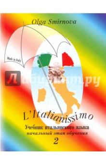 L`Italianissimo. Учебник итальянского языка (начальный этап обучения в 2-ух кн. ). Т.1. Кн. 2