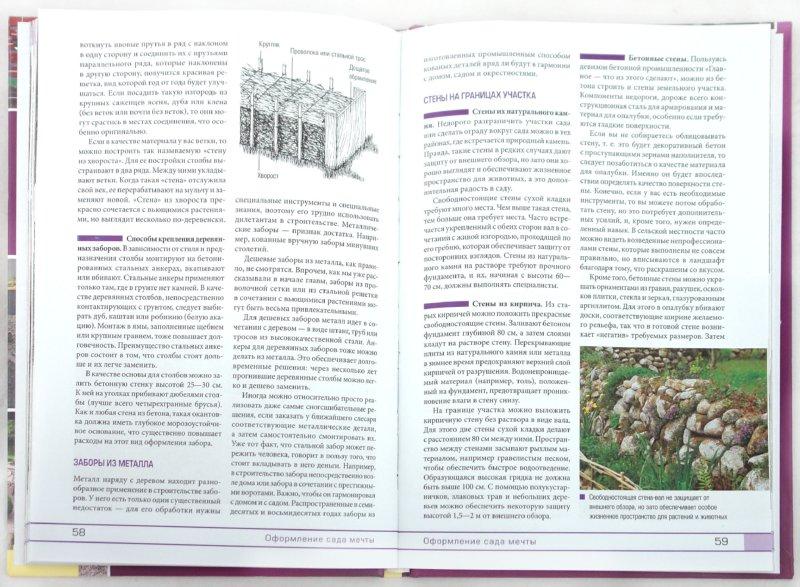 Иллюстрация 1 из 38 для Садовые самоделки. Планировка и дизайн участка - Тьярдс Вендебург   Лабиринт - книги. Источник: Лабиринт