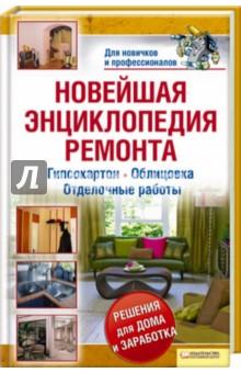 Новейшая энциклопедия ремонта. Гипсокартон, облицовка, отделочные работы