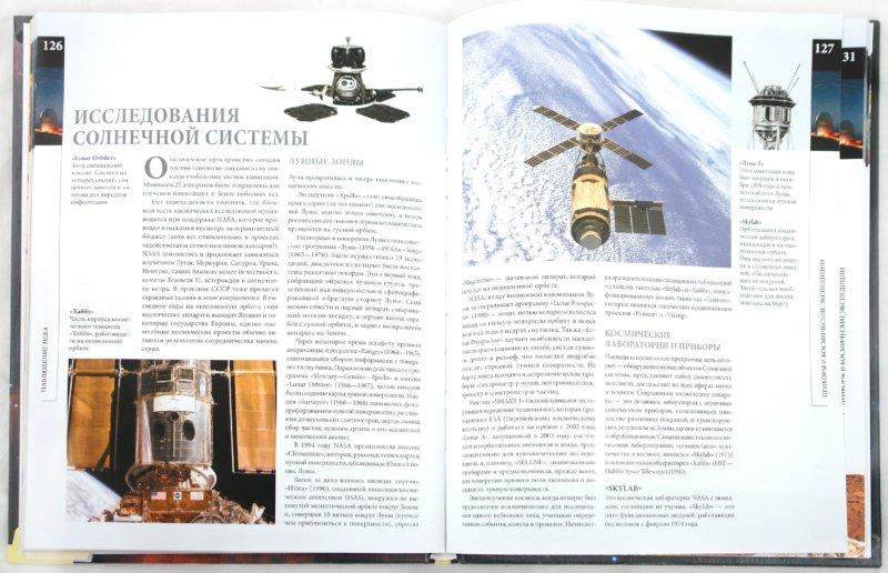 Иллюстрация 1 из 5 для Космос. Иллюстрированный путеводитель по звездному небу | Лабиринт - книги. Источник: Лабиринт