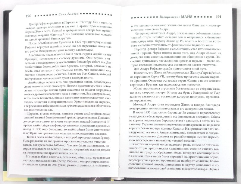 Иллюстрация 1 из 8 для Воскрешение майя - Стив Альтен | Лабиринт - книги. Источник: Лабиринт