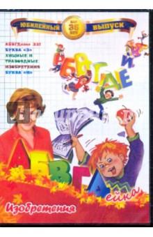 АБВГДейка. Изобретения (DVD)