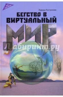 Кастронова Эдвард Бегство в виртуальный мир