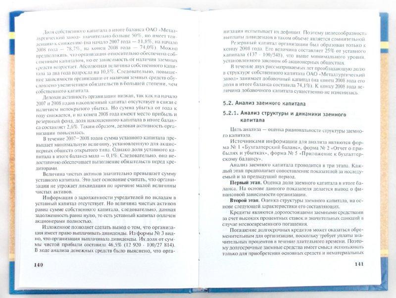 Иллюстрация 1 из 5 для Анализ финансовой отчетности. Учебное пособие - Черненко, Башарина | Лабиринт - книги. Источник: Лабиринт