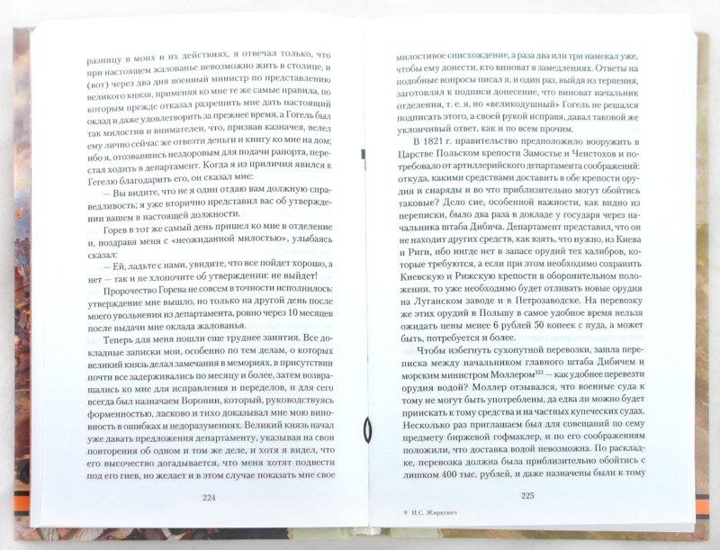 Иллюстрация 1 из 15 для Записки Ивана Степановича Жиркевича. 1789-1848 - Иван Жиркевич   Лабиринт - книги. Источник: Лабиринт