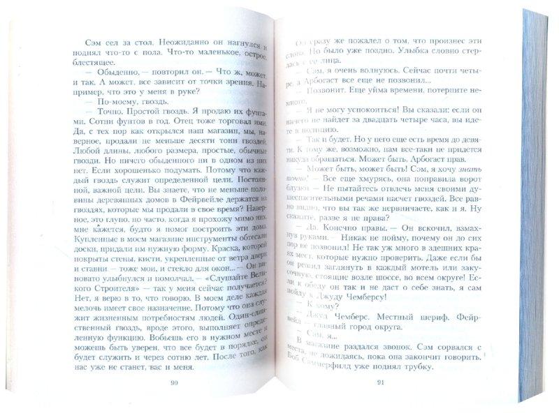 Иллюстрация 1 из 11 для Психоз - Роберт Блох | Лабиринт - книги. Источник: Лабиринт