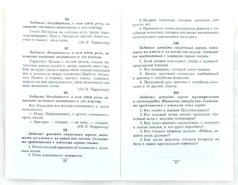 Иллюстрация 1 из 10 для Творческие работы по русскому языку. 1 класс - Н. Сусакова   Лабиринт - книги. Источник: Лабиринт