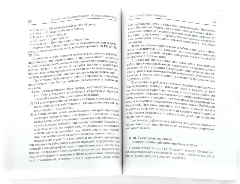 Иллюстрация 1 из 5 для Трудовое право Российской Федерации: 100 экзаменационных ответов - Михаил Смоленский | Лабиринт - книги. Источник: Лабиринт