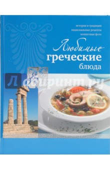 Любимые греческие блюдаНациональные кухни<br>Теплое ласковое солнце, прозрачное синее море, высокое чистое небо,<br>пышная зелень... Это Греция - один из тех уголков земного шара,<br>о которых говорят рай на земле. Кухня этой страны столь же чудесна, как и сама Греция.<br>Готовить греческие блюда очень просто, а результат превосходит все ожидания.<br>На страницах книги вас ждут подробные рецепты греческих блюд<br>из доступных ингредиентов, с красочными иллюстрациями, чтобы вы смогли создать на своей кухне маленький уголок Греции!<br>