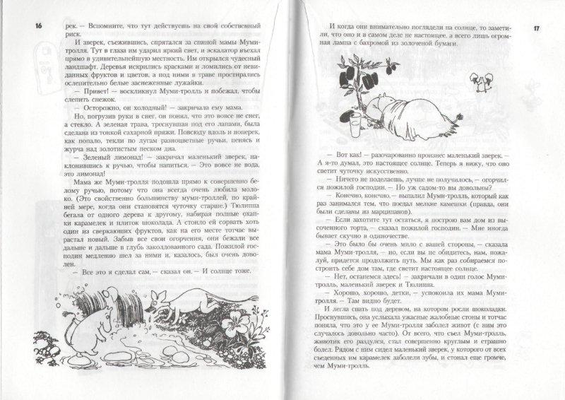 Иллюстрация 1 из 103 для Все о Муми-троллях - Туве Янссон | Лабиринт - книги. Источник: Лабиринт