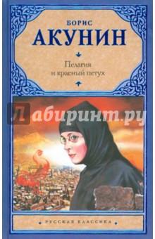 Акунин Борис Пелагия и красный петух