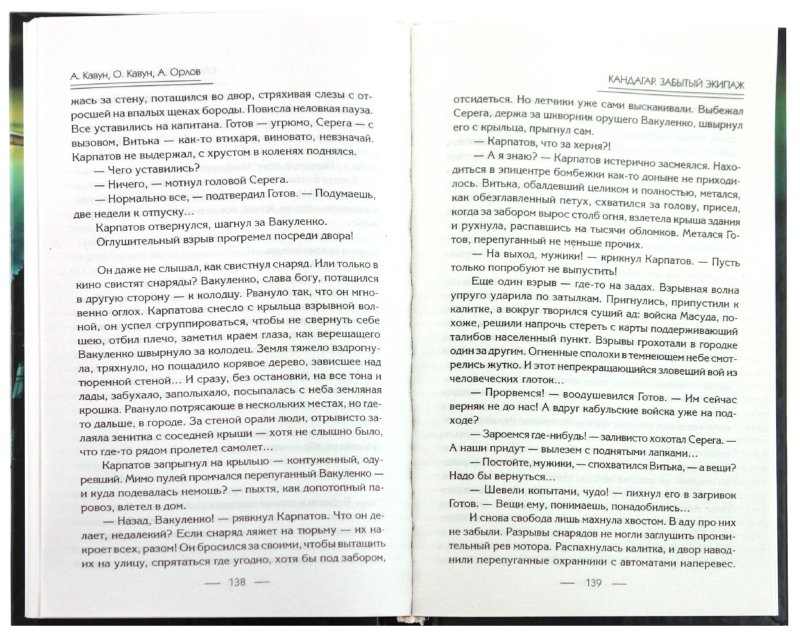 Иллюстрация 1 из 21 для Кандагар. Забытый экипаж - Кавун, Орлов, Кавун | Лабиринт - книги. Источник: Лабиринт