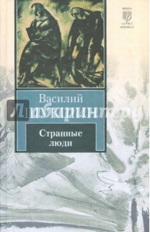 Шукшин Василий Макарович Странные люди