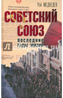 Медведев Рой Александрович Советский Союз. Последние годы жизни. Конец советской империи