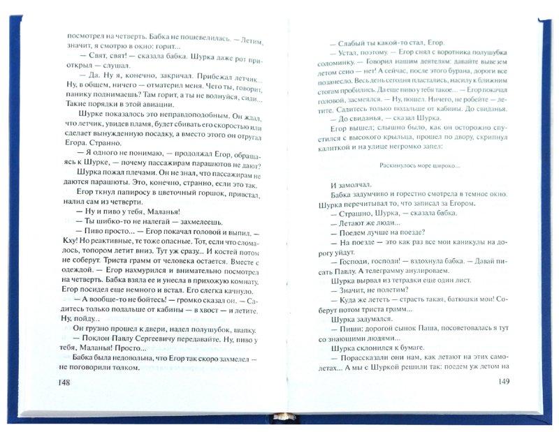 Иллюстрация 1 из 3 для Нечаянный выстрел - Василий Шукшин | Лабиринт - книги. Источник: Лабиринт
