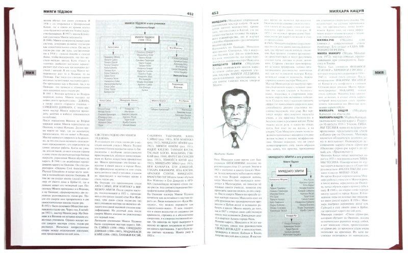 Иллюстрация 1 из 16 для Энциклопедия боевых искусств - Вернер Линд   Лабиринт - книги. Источник: Лабиринт