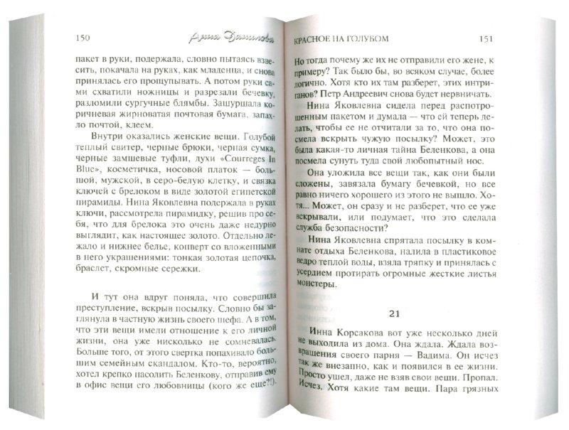 Иллюстрация 1 из 7 для Красное на голубом - Анна Данилова | Лабиринт - книги. Источник: Лабиринт