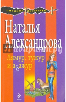 Александрова Наталья Николаевна Лямур, тужур и абажур