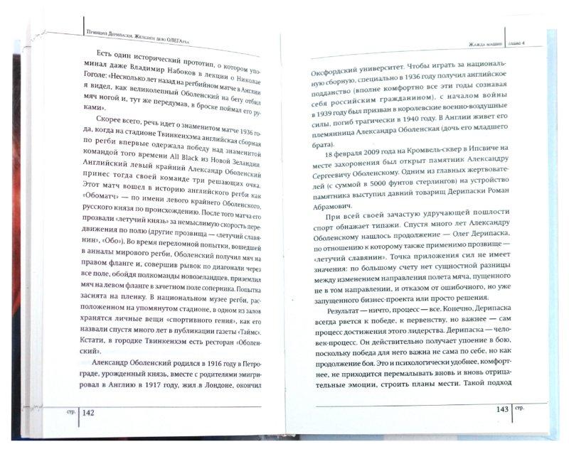 Иллюстрация 1 из 14 для Принцип Дерипаски. Железное дело ОЛЕГАрха - Дорофеев, Костылева | Лабиринт - книги. Источник: Лабиринт