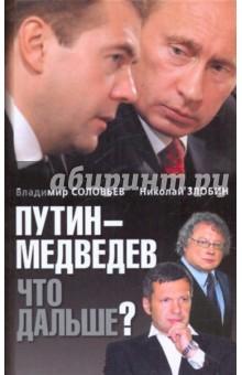 Соловьев Владимир Рудольфович, Злобин Николай Васильевич Путин - Медведев. Что дальше?