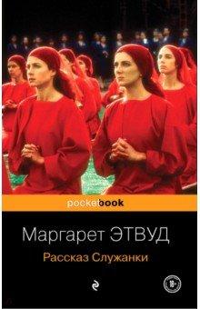 Этвуд Маргарет Рассказ Служанки