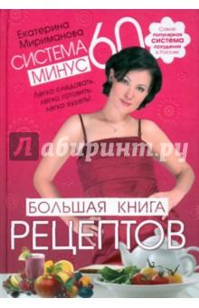 Мириманова Екатерина Валерьевна Система минус 60. Большая книга рецептов