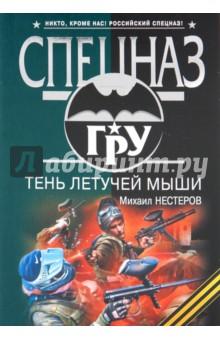 Нестеров Михаил Петрович Тень летучей мыши