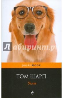 Шарп Том Уилт