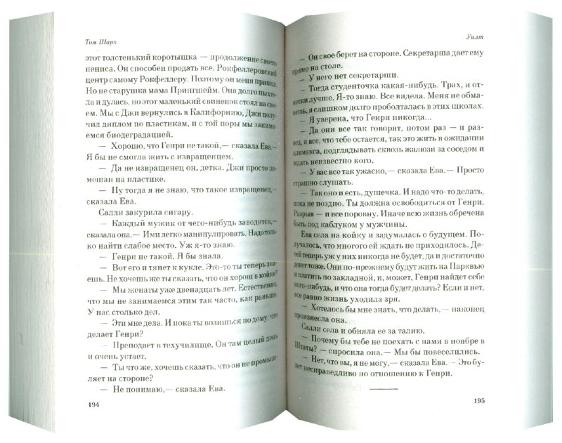 Иллюстрация 1 из 5 для Уилт - Том Шарп   Лабиринт - книги. Источник: Лабиринт