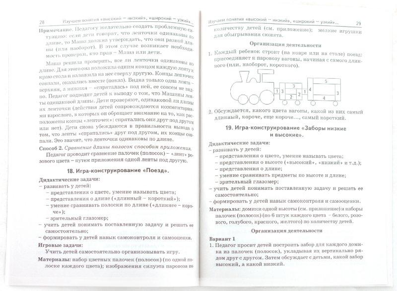 Иллюстрация 1 из 26 для Как работать с палочками Кюизенера? Игры и упражнения по обучению математике детей 5-7 лет - Любовь Комарова | Лабиринт - книги. Источник: Лабиринт