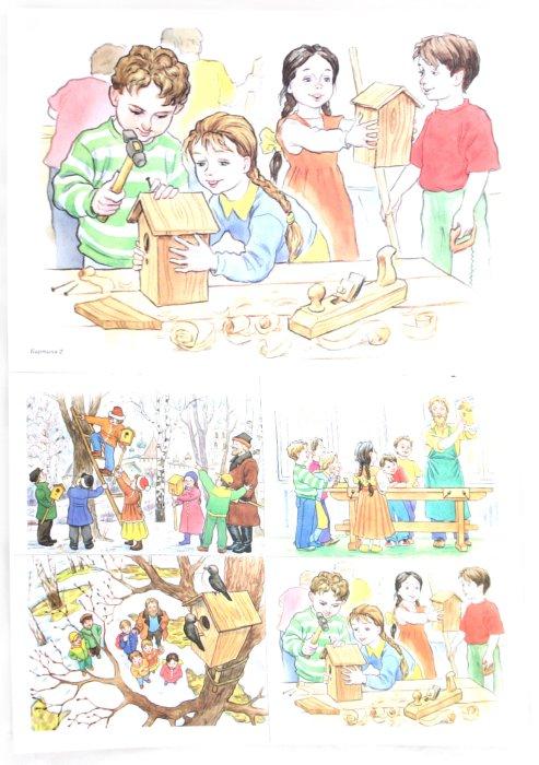 Серия сюжетных картинок для детей