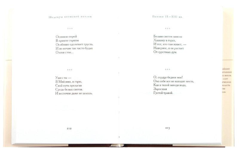 Иллюстрация 1 из 6 для Шедевры японской поэзии | Лабиринт - книги. Источник: Лабиринт