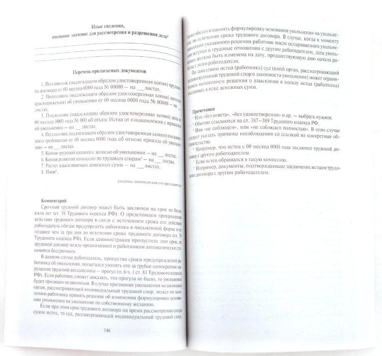Заявления и жалобы в суд. образцы документов с комментариями