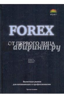 Forex от первого лица