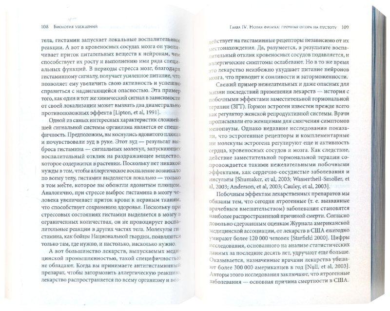 Иллюстрация 1 из 5 для Биология убеждений: Кто управляет сознанием клеток - Брюс Липтон   Лабиринт - книги. Источник: Лабиринт