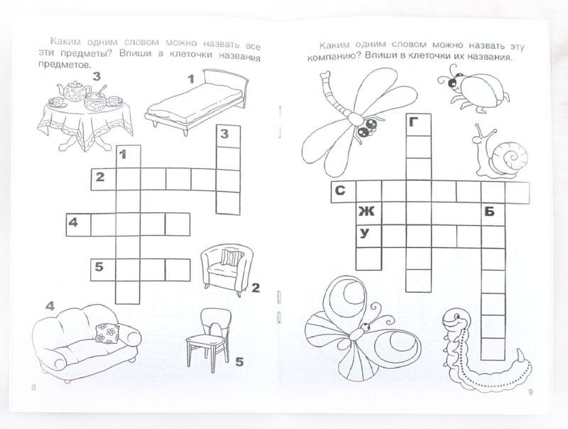 Иллюстрация 1 из 5 для Думаем и играем - Елена Смирнова | Лабиринт - книги. Источник: Лабиринт
